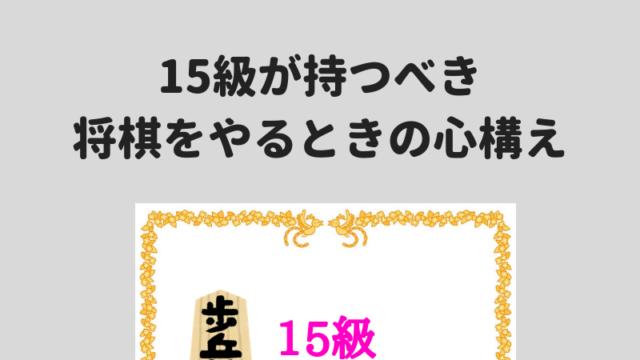 将棋15級