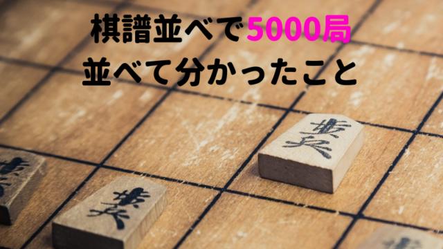 棋譜並べ 5000局