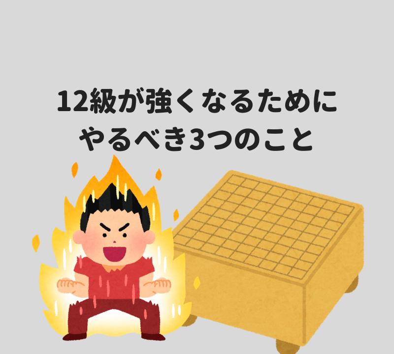 将棋12級