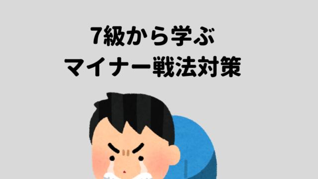 将棋 7級