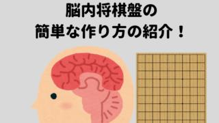 脳内将棋盤