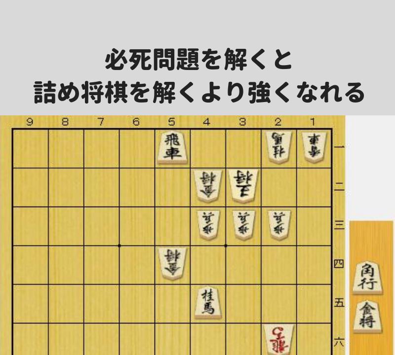 必死問題を解くと詰め将棋を解くより強くなれる理由|最速で将棋初段を ...