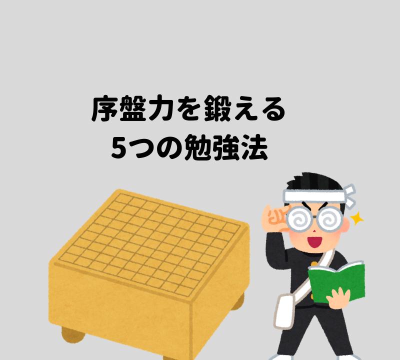 序盤力を鍛える勉強法の王道とマイナーな方法5つ紹介|最速で将棋初段 ...
