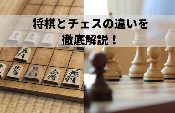 将棋とチェスの違い
