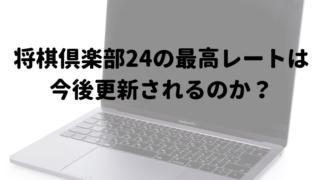 将棋倶楽部24 最高レート